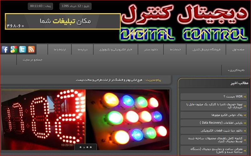 نمایی از سایت دیجیتال کنترل